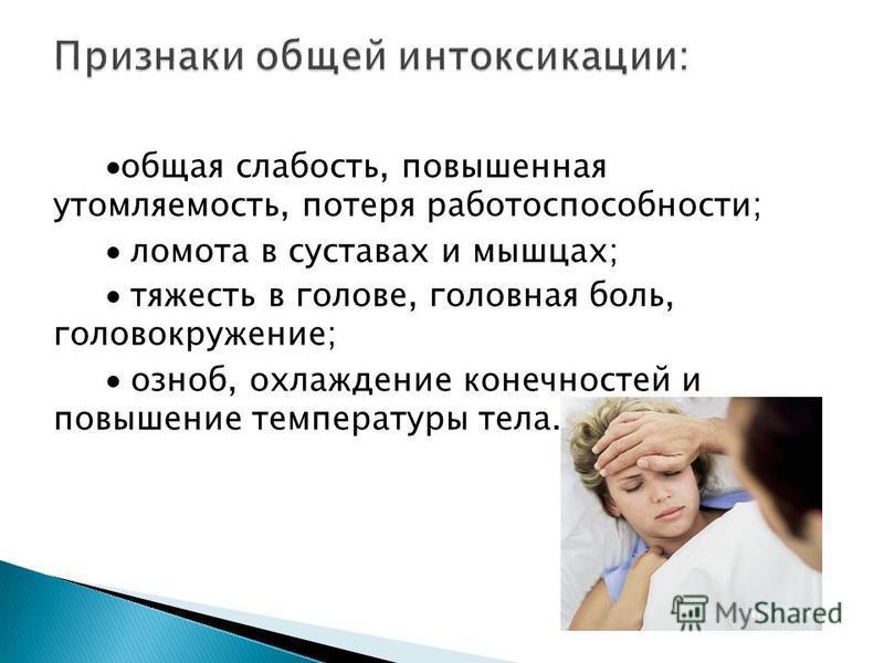 общая слабость, повышенная утомляемость, потеря работоспособности; ломота в суставах и мышцах; тяжесть в голове, головная боль, головокружение; озноб, охлаждение конечностей и повышение температуры тела.