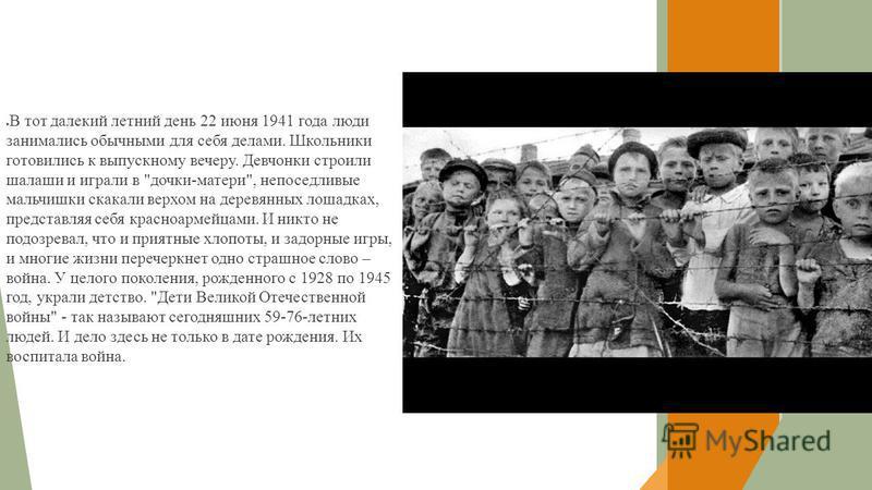 В тот далекий летний день 22 июня 1941 года люди занимались обычными для себя делами. Школьники готовились к выпускному вечеру. Девчонки строили шалаши и играли в
