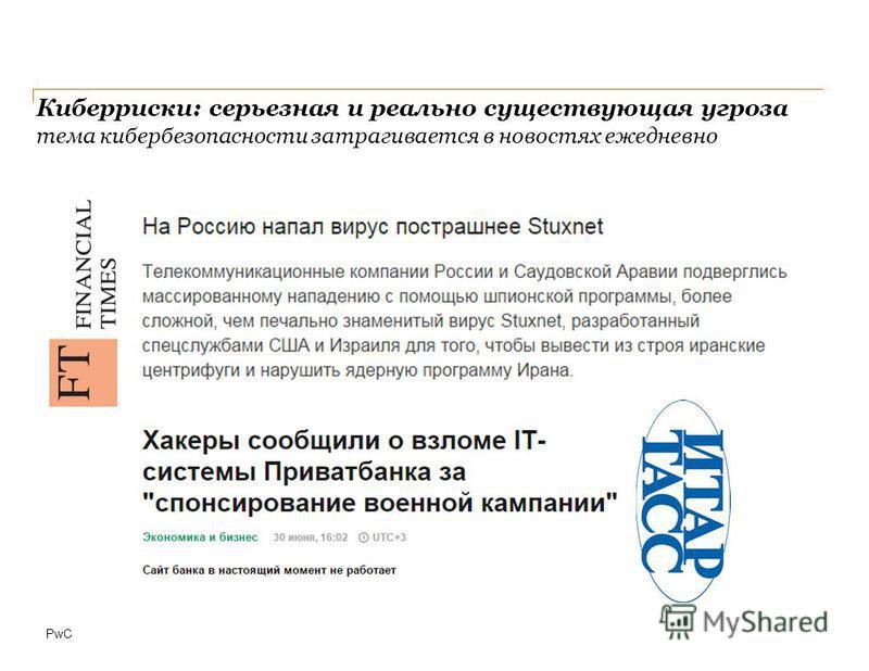 PwC Киберриски: серьезная и реально существующая угроза тема кибербезопасности затрагивается в новостях ежедневно