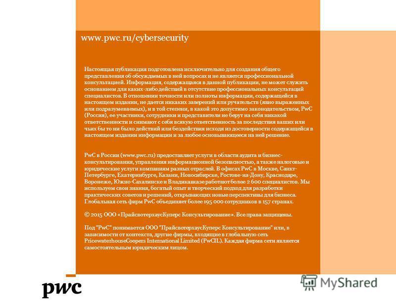 www.pwc.ru/cybersecurity Настоящая публикация подготовлена исключительно для создания общего представления об обсуждаемых в ней вопросах и не является профессиональной консультацией. Информация, содержащаяся в данной публикации, не может служить осно