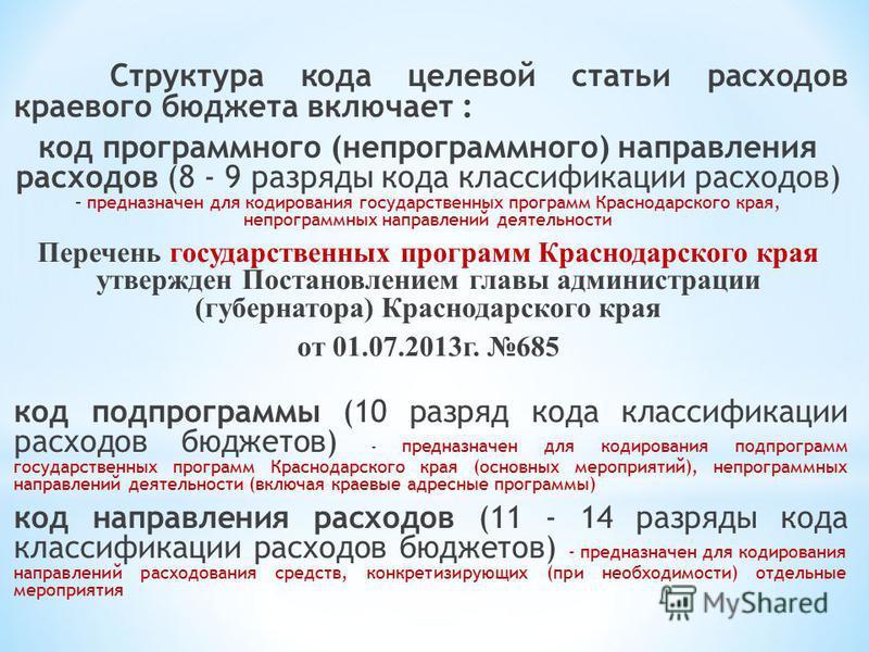 Структура кода целевой статьи расходов краевого бюджета включает : код программного (не программного) направления расходов (8 - 9 разряды кода классификации расходов) – предназначен для кодирования государственных программ Краснодарского края, не про