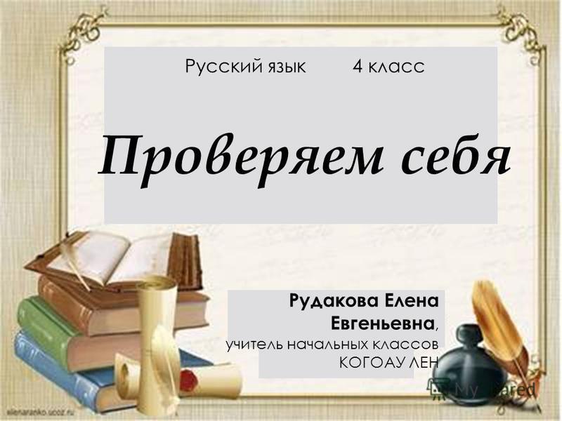 Русский язык 4 класс Проверяем себя Рудакова Елена Евгеньевна, учитель начальных классов КОГОАУ ЛЕН