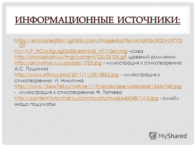 https://encryptedtbn1.gstatic.com/images?q=tbn:ANd9GcRGIVc9TYO Of nM1VLP_I9Ckc5gulgZ5xSBy6rpNioB_NT1Y2etJMgnM1VLP_I9Ckc5gulgZ5xSBy6rpNioB_NT1Y2etJMg –сова http://shkolazhizni.ru/img/content/i25/25105.gifhttp://shkolazhizni.ru/img/content/i25/25105. g