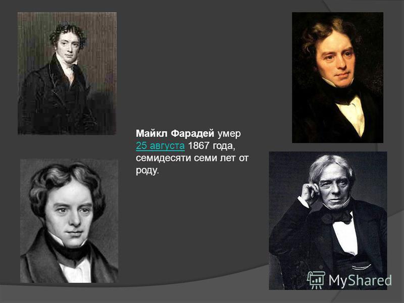 Майкл Фарадей умер 25 августа 1867 года, семидесяти семи лет от роду. 25 августа
