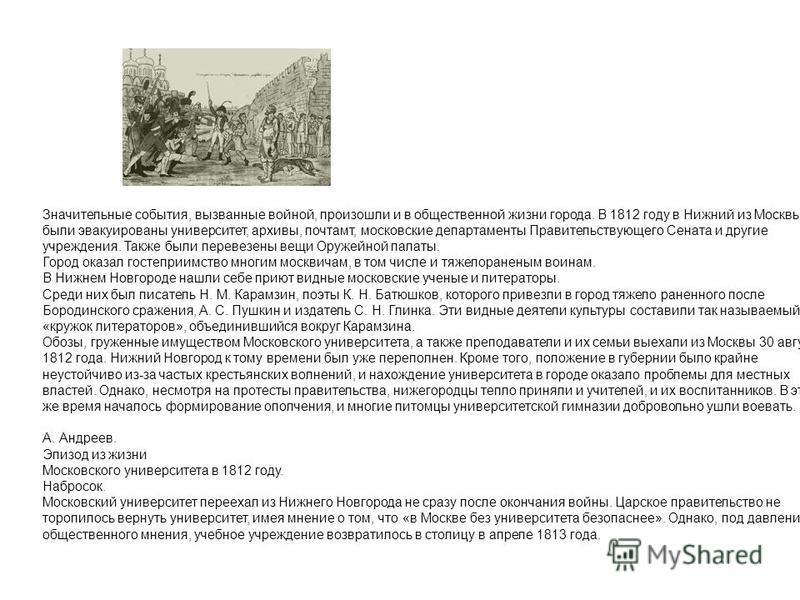 Значительные события, вызванные войной, произошли и в общественной жизни города. В 1812 году в Нижний из Москвы были эвакуированы университет, архивы, почтамт, московские департаменты Правительствующего Сената и другие учреждения. Также были перевезе