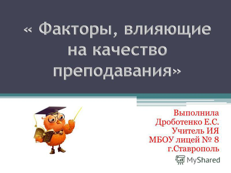 Выполнила Дроботенко Е.С. Учитель ИЯ МБОУ лицей 8 г.Ставрополь