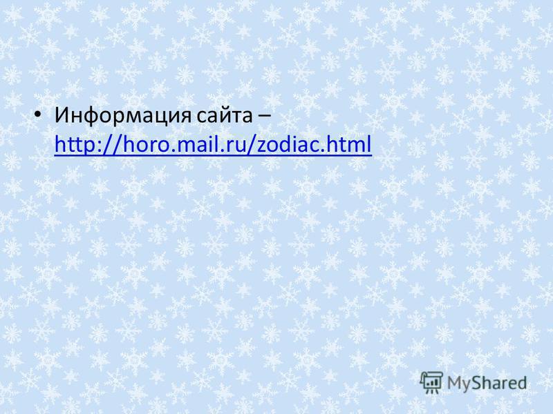 Информация сайта – http://horo.mail.ru/zodiac.html http://horo.mail.ru/zodiac.html