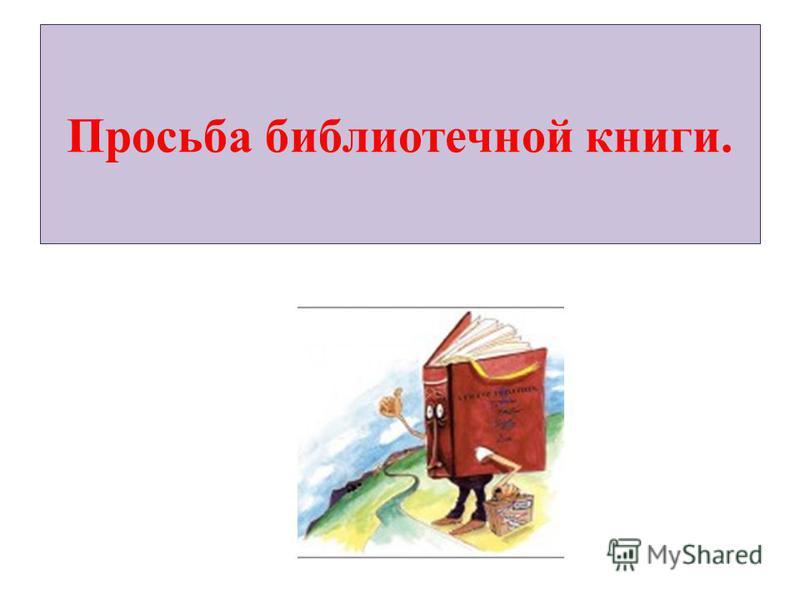 Просьба библиотечной книги.