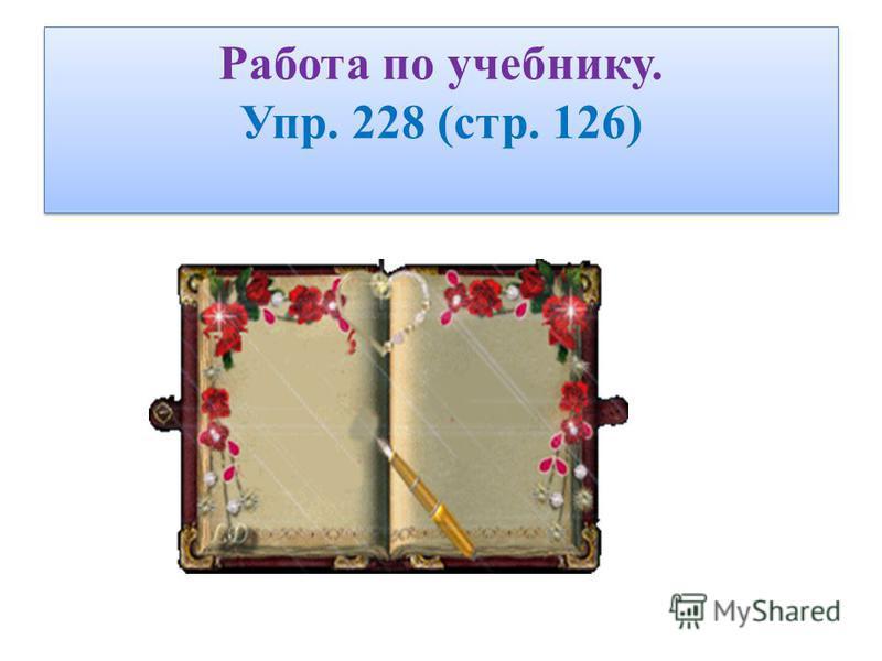 Работа по учебнику. Упр. 228 (стр. 126)