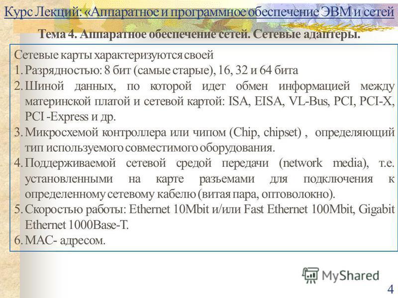 Курс Лекций: «Аппаратное и программное обеспечение ЭВМ и сетей Тема 4. Аппаратное обеспечение сетей. Сетевые адаптеры. 4 Сетевые карты характеризуются своей 1.Разрядностью: 8 бит (самые старые), 16, 32 и 64 бита 2. Шиной данных, по которой идет обмен