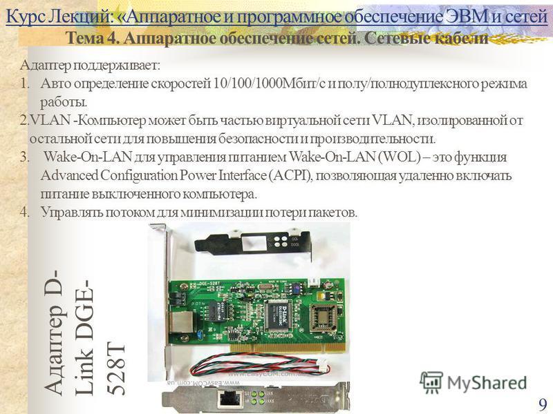 9 Курс Лекций: «Аппаратное и программное обеспечение ЭВМ и сетей Тема 4. Аппаратное обеспечение сетей. Сетевые кабели Адаптер поддерживает: 1. Авто определение скоростей 10/100/1000Mбит/с и полу/полнодуплексного режима работы. 2. VLAN -Компьютер може