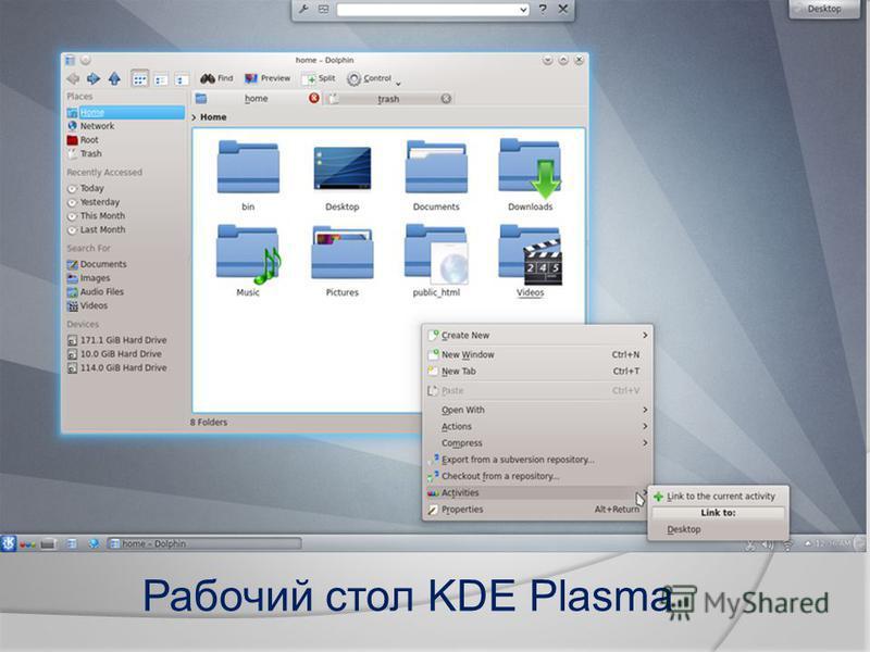 Рабочий стол KDE Plasma