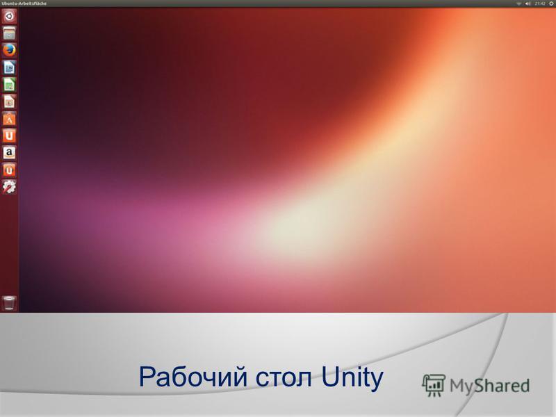 Рабочий стол Unity