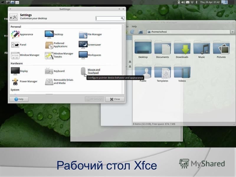 Рабочий стол Xfce