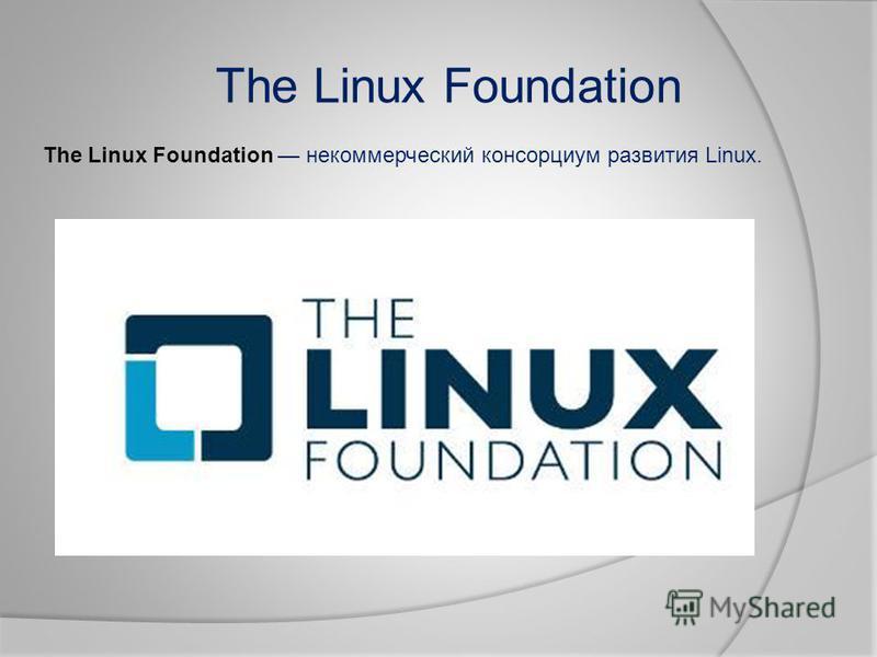 The Linux Foundation The Linux Foundation некоммерческий консорциум развития Linux.