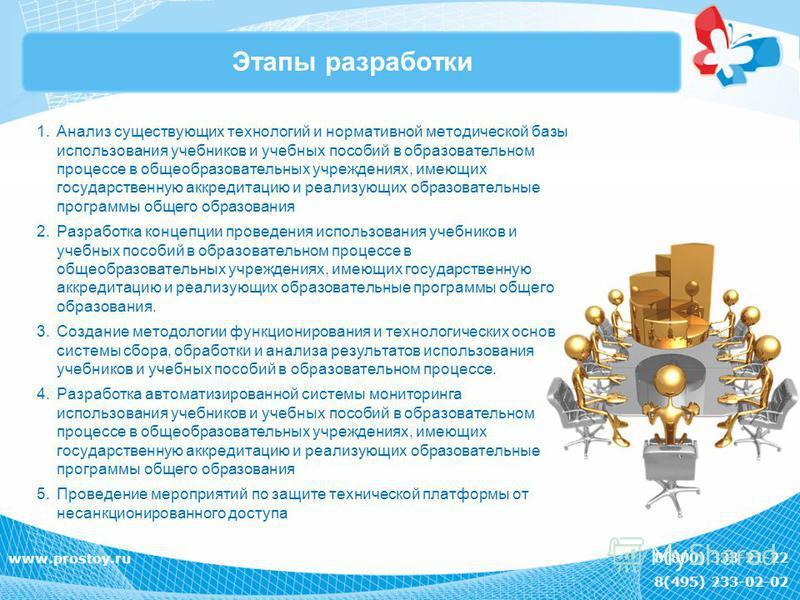 8(800) 333-21-22 8(495) 233-02-02 www.prostoy.ru Этапы разработки 1. Анализ существующих технологий и нормативной методической базы использования учебников и учебных пособий в образовательном процессе в общеобразовательных учреждениях, имеющих госуда