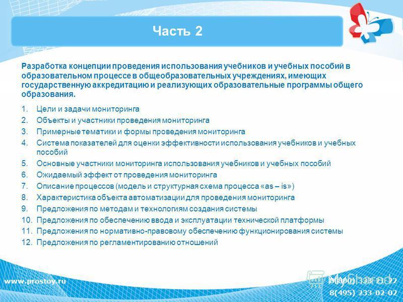 8(800) 333-21-22 8(495) 233-02-02 www.prostoy.ru Часть 2 Разработка концепции проведения использования учебников и учебных пособий в образовательном процессе в общеобразовательных учреждениях, имеющих государственную аккредитацию и реализующих образо