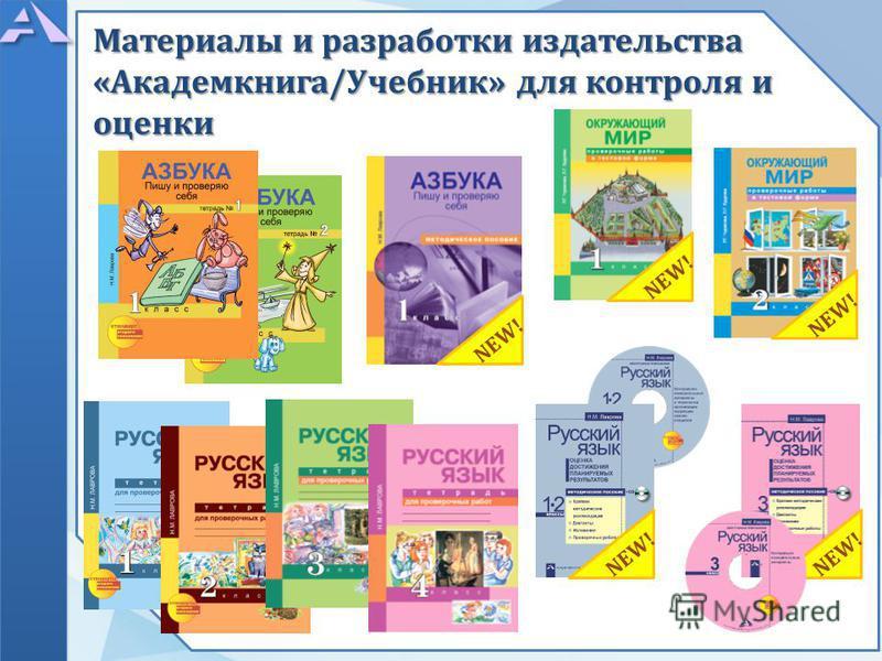 Материалы и разработки издательства «Академкнига/Учебник» для контроля и оценки NEW!