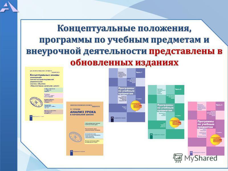 Концептуальные положения, программы по учебным предметам и внеурочной деятельности представлены в обновленных изданиях