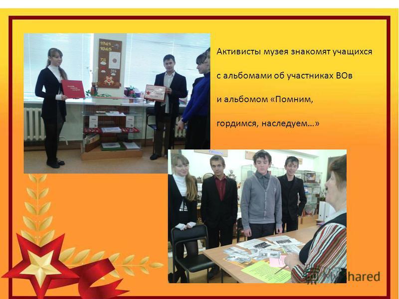 Активисты музея знакомят учащихся с альбомами об участниках ВОв и альбомом «Помним, гордимся, наследуем…»