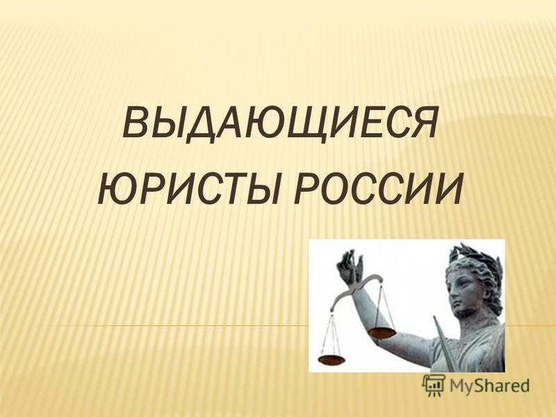 ВЫДАЮЩИЕСЯ ЮРИСТЫ РОССИИ
