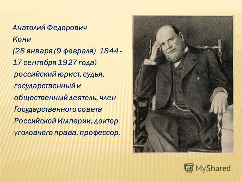 Известные юристы россии 19 века Какое вас