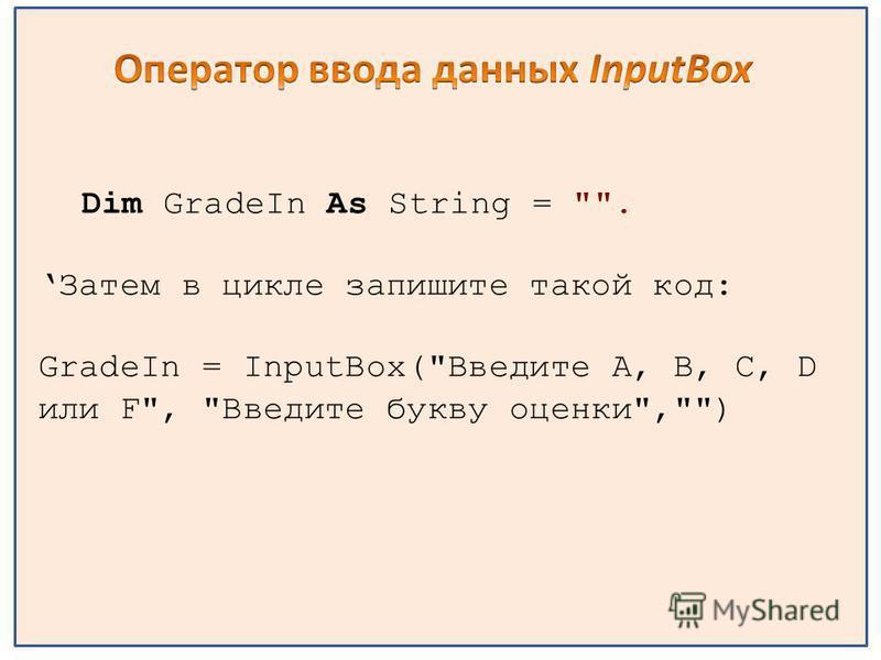 Dim GradeIn As String = . Затем в цикле запишите такой код: GradeIn = InputBox(Введите A, B, C, D или F, Введите букву оценки,)