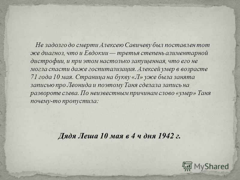 Не задолго до смерти Алексею Савичеву был поставлен тот же диагноз, что и Евдокии третья степень алиментарной дистрофии, и при этом настолько запущенная, что его не могла спасти даже госпитализация. Алексей умер в возрасте 71 года 10 мая. Страница на