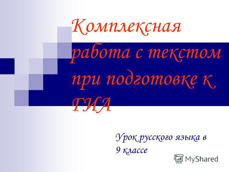 Комплексная работа с текстом при подготовке к ГИА Урок русского языка в 9 классе