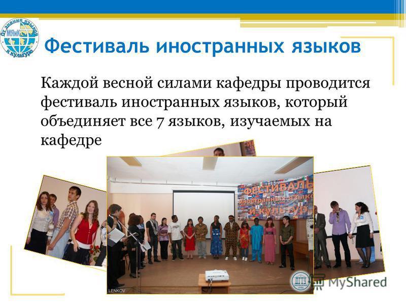 Фестиваль иностранных языков Каждой весной силами кафедры проводится фестиваль иностранных языков, который объединяет все 7 языков, изучаемых на кафедре