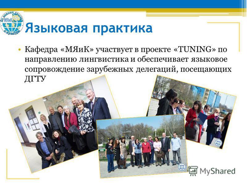 Языковая практика Кафедра «МЯиК» участвует в проекте «TUNING» по направлению лингвистика и обеспечивает языковое сопровождение зарубежных делегаций, посещающих ДГТУ