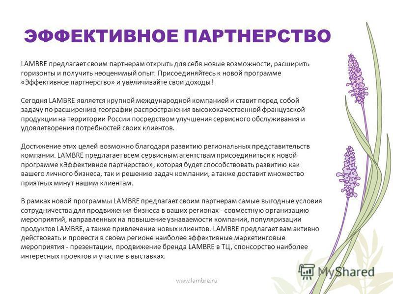 LAMBRE предлагает своим партнерам открыть для себя новые возможности, расширить горизонты и получить неоценимый опыт. Присоединяйтесь к новой программе «Эффективное партнерство» и увеличивайте свои доходы! Сегодня LAMBRE является крупной международно