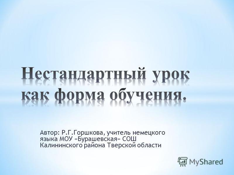 Автор: Р.Г.Горшкова, учитель немецкого языка МОУ «Бурашевская» СОШ Калининского района Тверской области