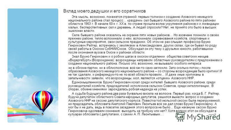 Вклад моего дедушки и его соратников Эта мысль, возможно, покажется странной: первым толчком к созданию Азовского немецкого национального района стал процесс… «раздачи» сел бывшего Азовского района по пяти районам области в 1963 г. В начале 60-х г. Х