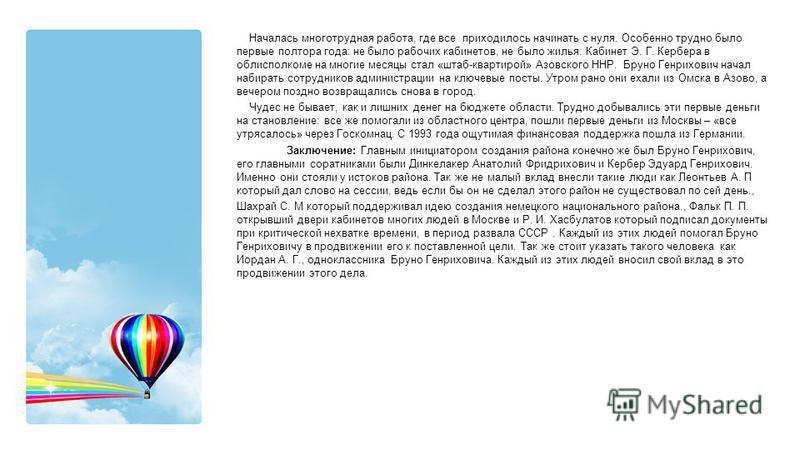 Началась многотрудная работа, где все приходилось начинать с нуля. Особенно трудно было первые полтора года: не было рабочих кабинетов, не было жилья. Кабинет Э. Г. Кербера в облисполкоме на многие месяцы стал «штаб-квартирой» Азовского ННР. Бруно Ге