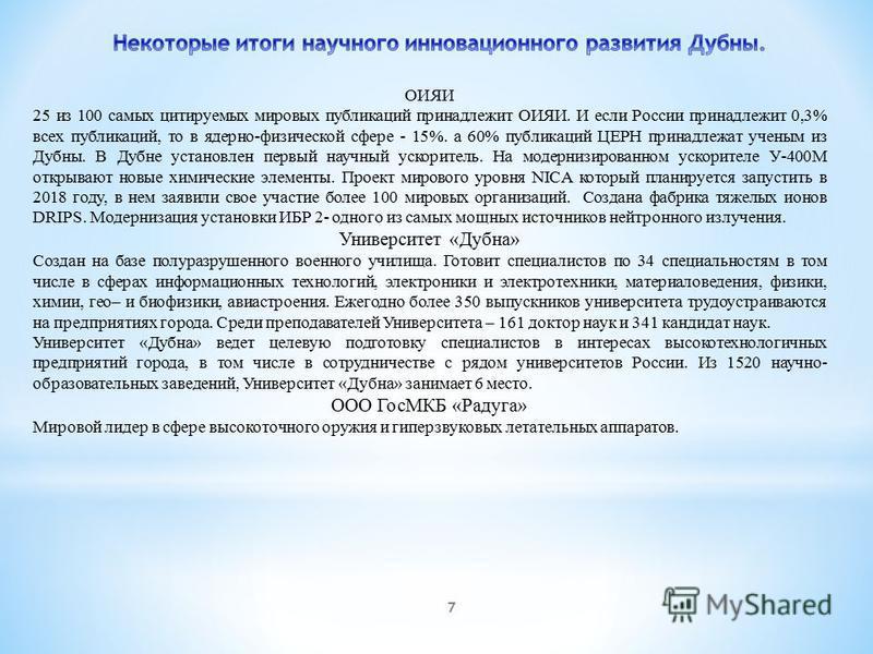 7 ОИЯИ 25 из 100 самых цитируемых мировых публикаций принадлежит ОИЯИ. И если России принадлежит 0,3% всех публикаций, то в ядерно-физической сфере - 15%. а 60% публикаций ЦЕРН принадлежат ученым из Дубны. В Дубне установлен первый научный ускоритель