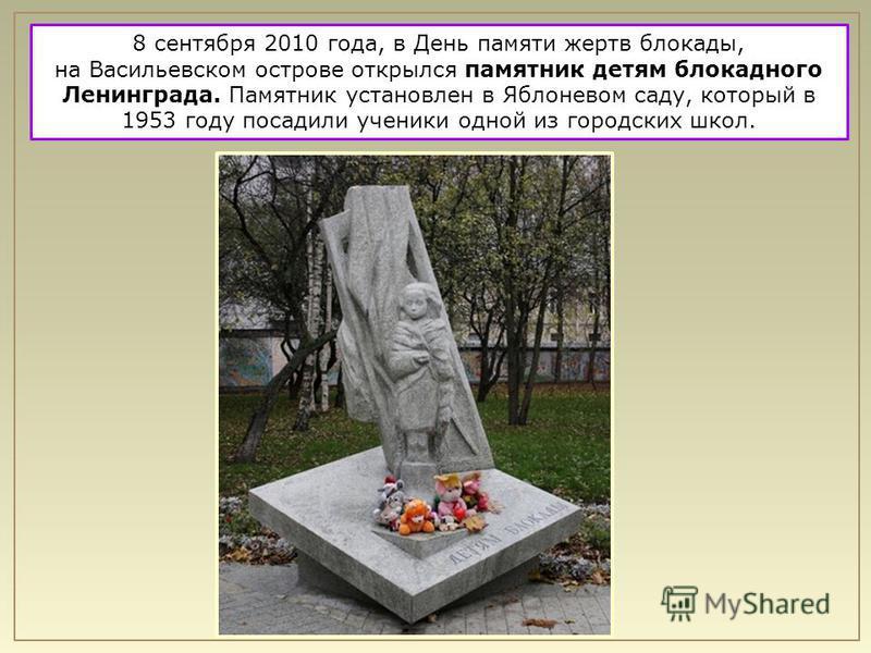 8 сентября 2010 года, в День памяти жертв блокады, на Васильевском острове открылся памятник детям блокадного Ленинграда. Памятник установлен в Яблоневом саду, который в 1953 году посадили ученики одной из городских школ.