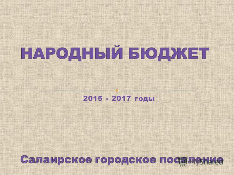 2015 - 2017 годы