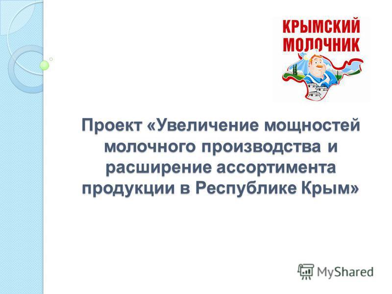 Проект «Увеличение мощностей молочного производства и расширение ассортимента продукции в Республике Крым»