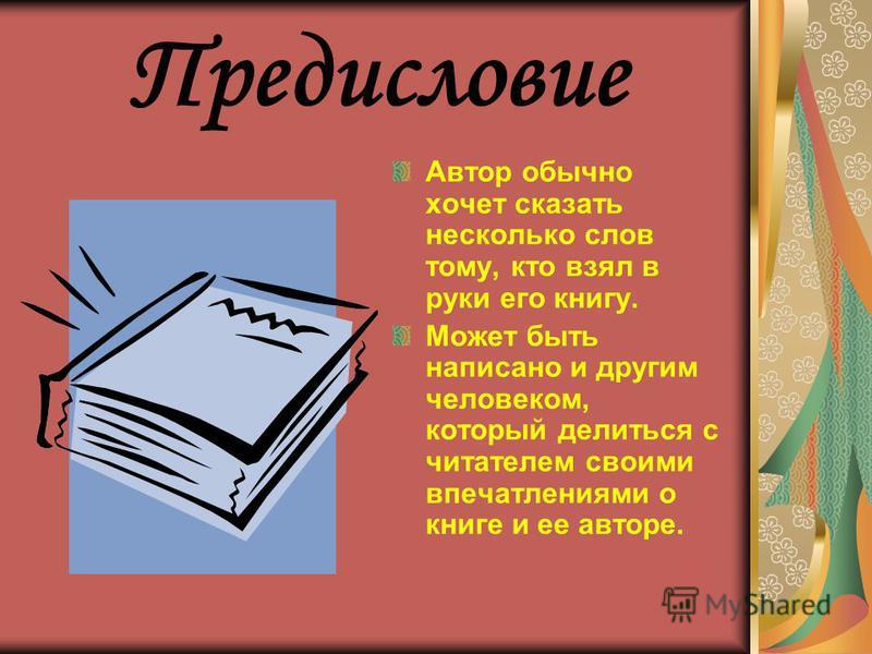 Предисловие Автор обычно хочет сказать несколько слов тому, кто взял в руки его книгу. Может быть написано и другим человеком, который делиться с читателем своими впечатлениями о книге и ее авторе.