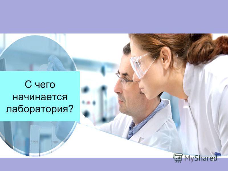 С чего начинается лаборатория? 2