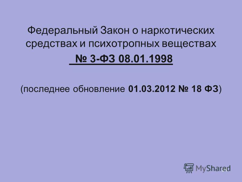 Федеральный Закон о наркотических средствах и психотропных веществах 3-ФЗ 08.01.1998 (последнее обновление 01.03.2012 18 ФЗ) 21