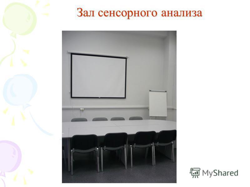 Зал сенсорного анализа Зал сенсорного анализа