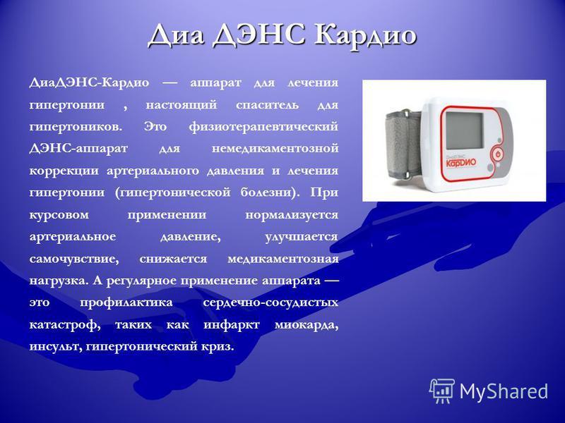 Диа ДЭНС Кардио ДиаДЭНС-Кардио аппарат для лечения гипертонии, настоящий спаситель для гипертоников. Это физиотерапевтический ДЭНС-аппарат для немедикаментозной коррекции артериального давления и лечения гипертонии (гипертонической болезни). При курс