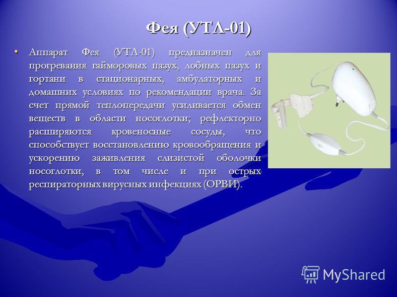Фея (УТЛ-01) Аппарат Фея (УТЛ-01) предназначен для прогревания гайморовых пазух, лобных пазух и гортани в стационарных, амбулаторных и домашних условиях по рекомендации врача. За счет прямой теплопередачи усиливается обмен веществ в области носоглотк