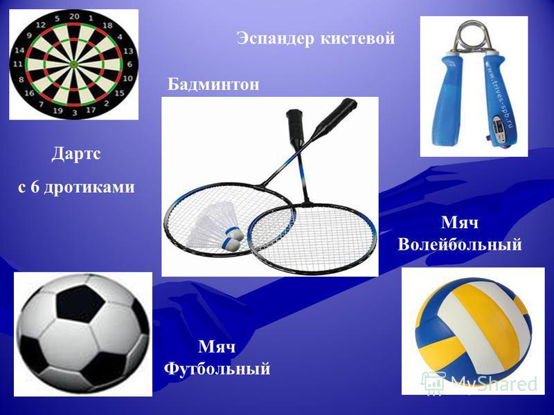 Дартс с 6 дротиками Мяч Футбольный Мяч Волейбольный Бадминтон Эспандер кистевой