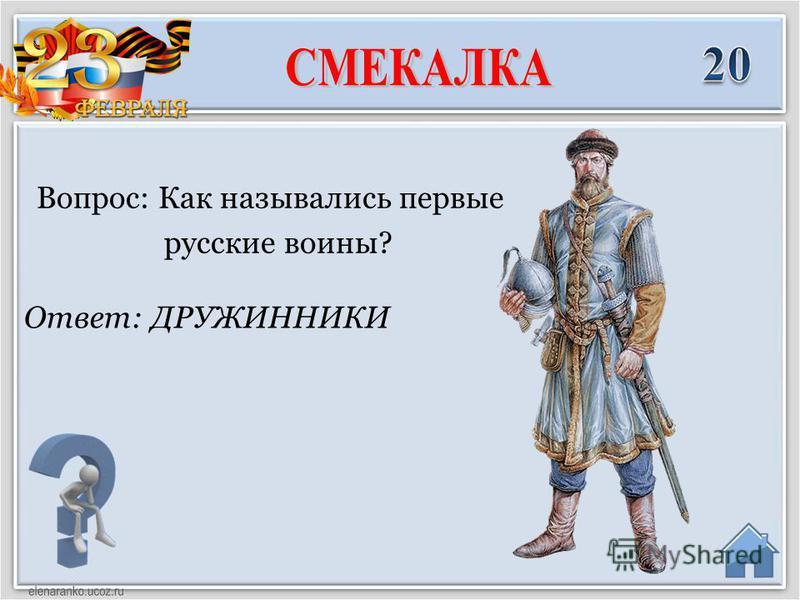 Ответ: ДРУЖИННИКИ Вопрос: Как назывались первые русские воины?