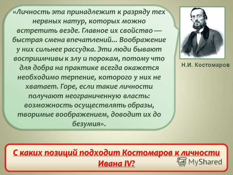 Н.И. Костомаров «Личность эта принадлежит к разряду тех нервных натур, которых можно встретить везде. Главное их свойство быстрая смена впечатлений... Воображение у них сильнее рассудка. Эти люди бывают восприимчивы к злу и порокам, потому что для до