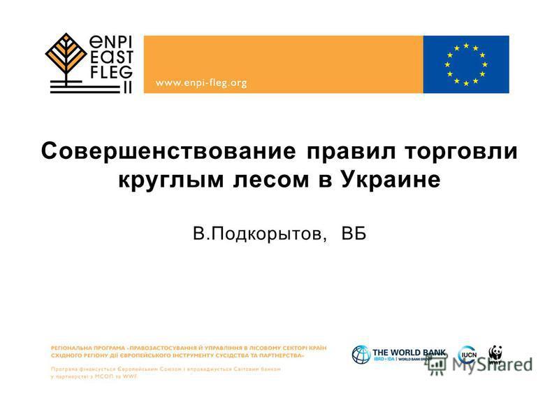 Совершенствование правил торговли круглым лесом в Украине В.Подкорытов, ВБ