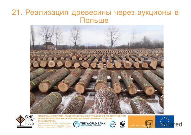 21. Реализация древесины через аукционы в Польше